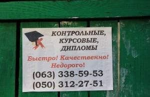 Education for sake