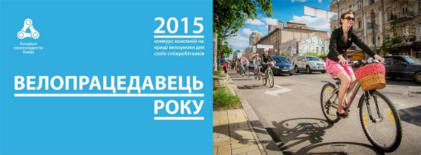 Cycle Friendly Employer Award