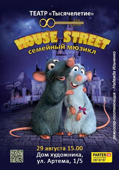 """Сімейний мюзикл """"Mouse Street"""""""