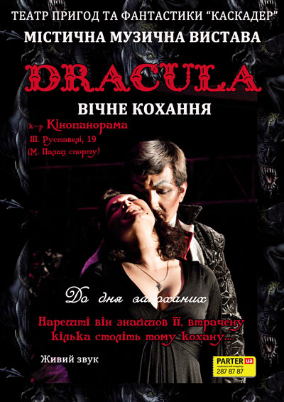 Dracula. Entire love.