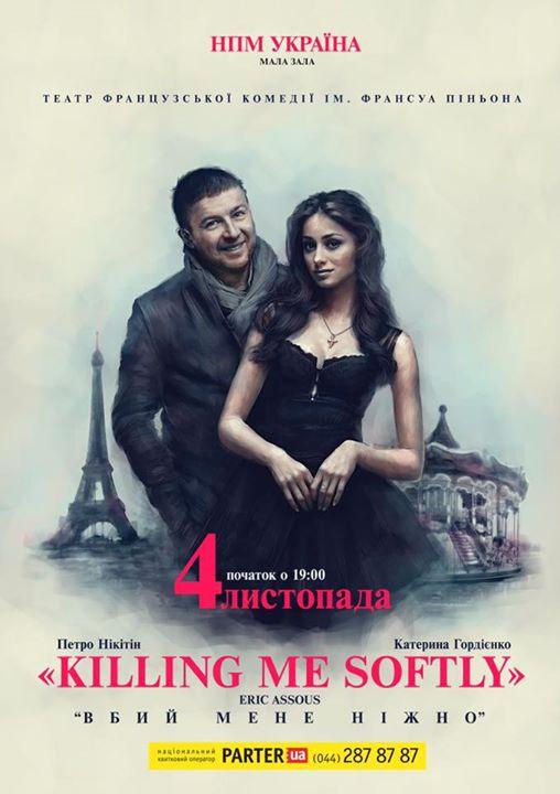 """Спектакль """"Killing me softly"""""""
