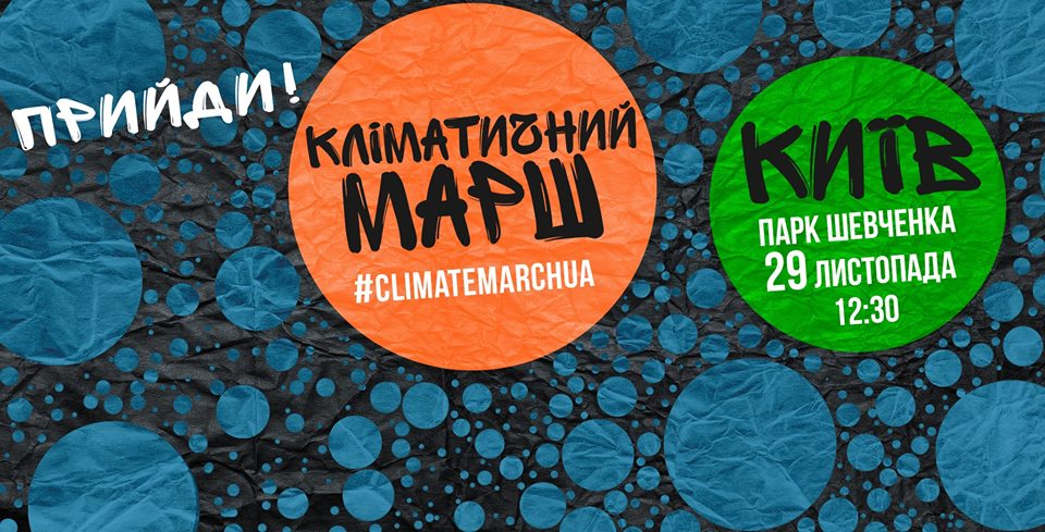 """Climate march in Kiev """"Change the system, not the climate!"""""""