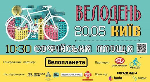 Велодень у Києві