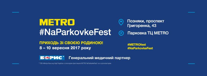 METRO. #NaParkovkeFest. September 8-10