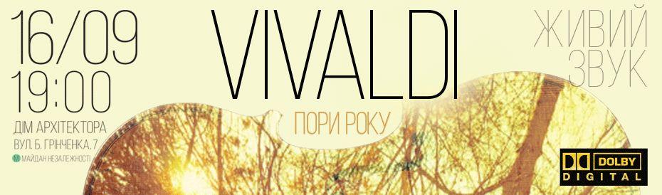"""Kyiv Metropolis Orchestra:  Antonio Vivaldi – """"Seasons"""""""