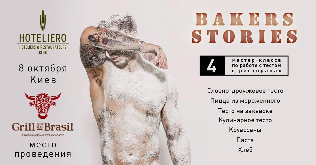 Bakers Stories. October 8