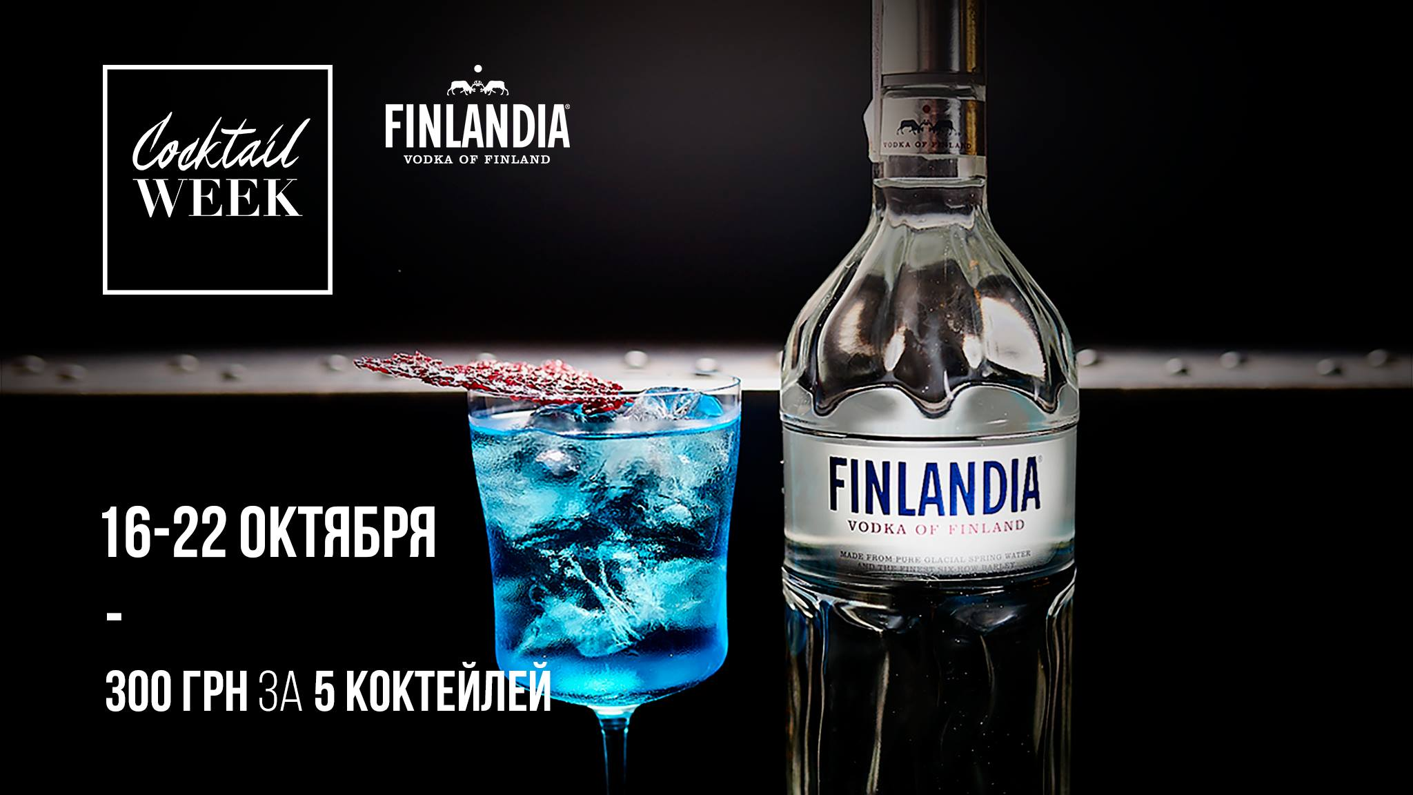 Cocktail Week Kiev. October 16-22