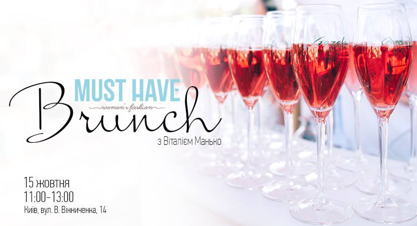 MustHave Brunch. October 15