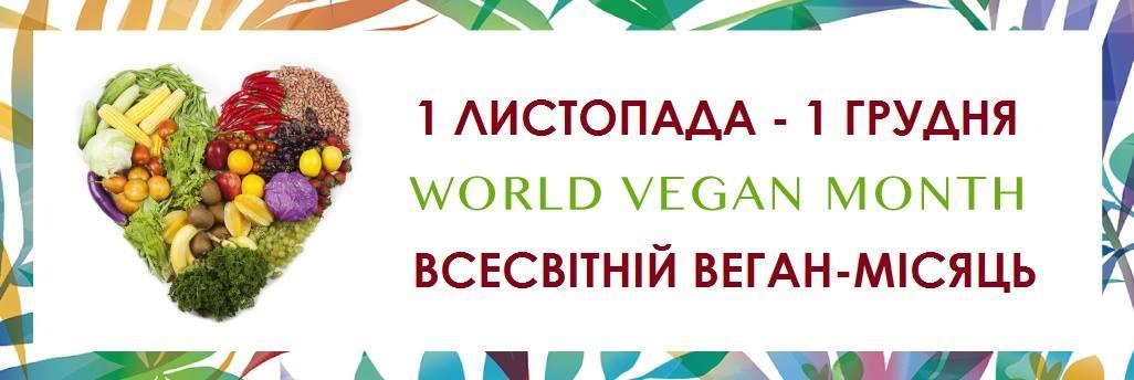 World Vegan Moon in Ukraine with One Planet.November 1-December 1