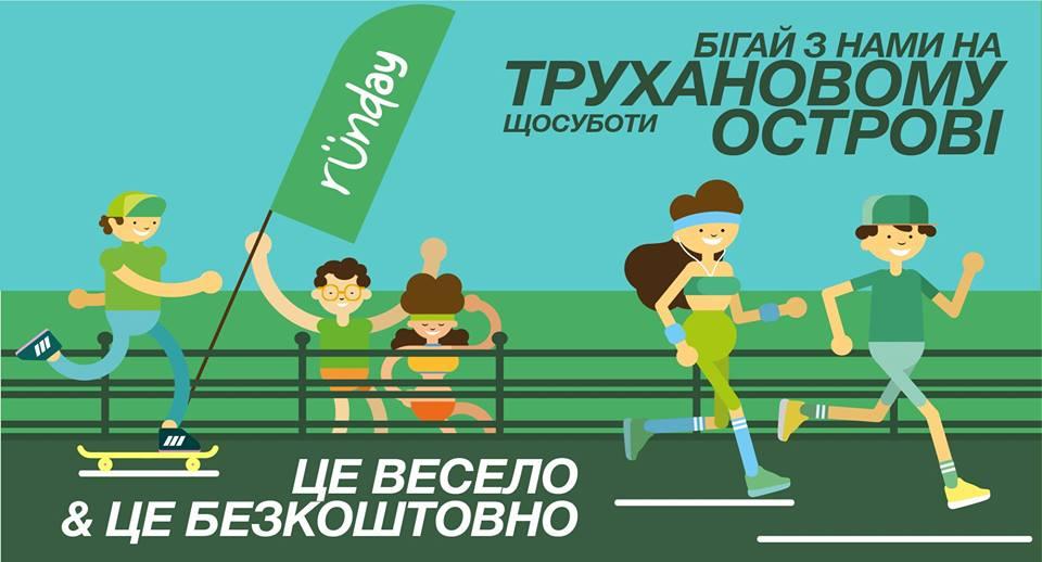 Відкритий забіг Trukhaniv runday! January 6