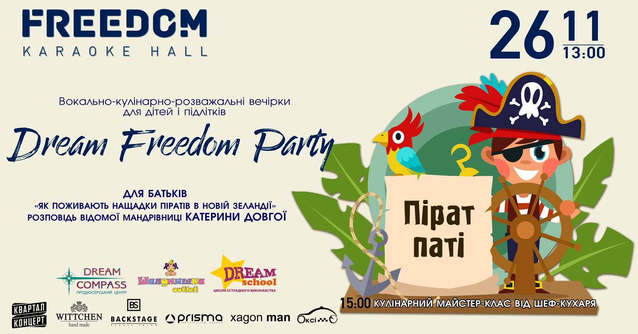 26.11 Dream Freedom Party – Пірат паті
