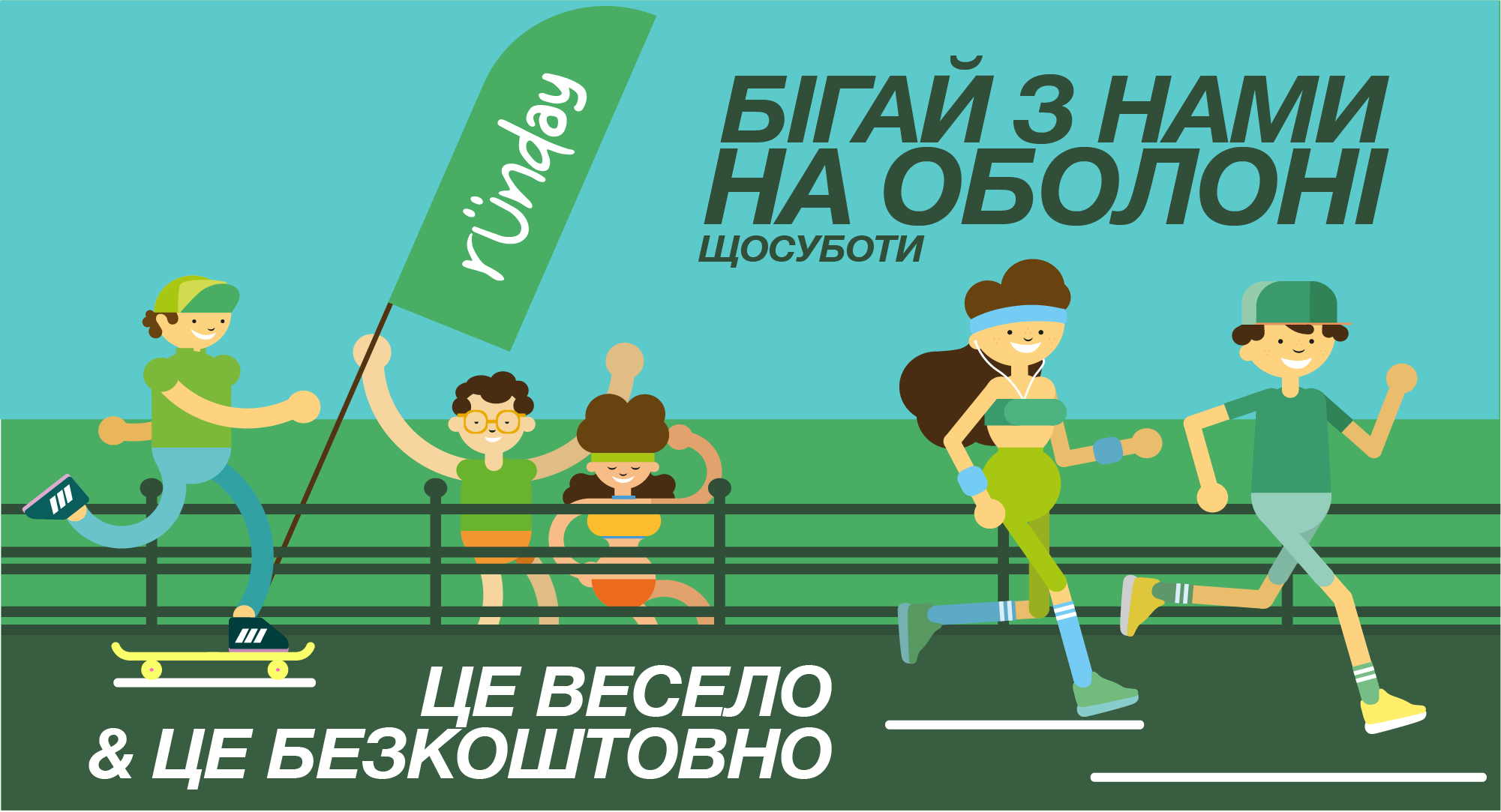 Забіг на 5км Obolon runday. November 25