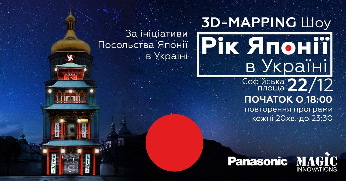 3D Mapping SHOW. December 22