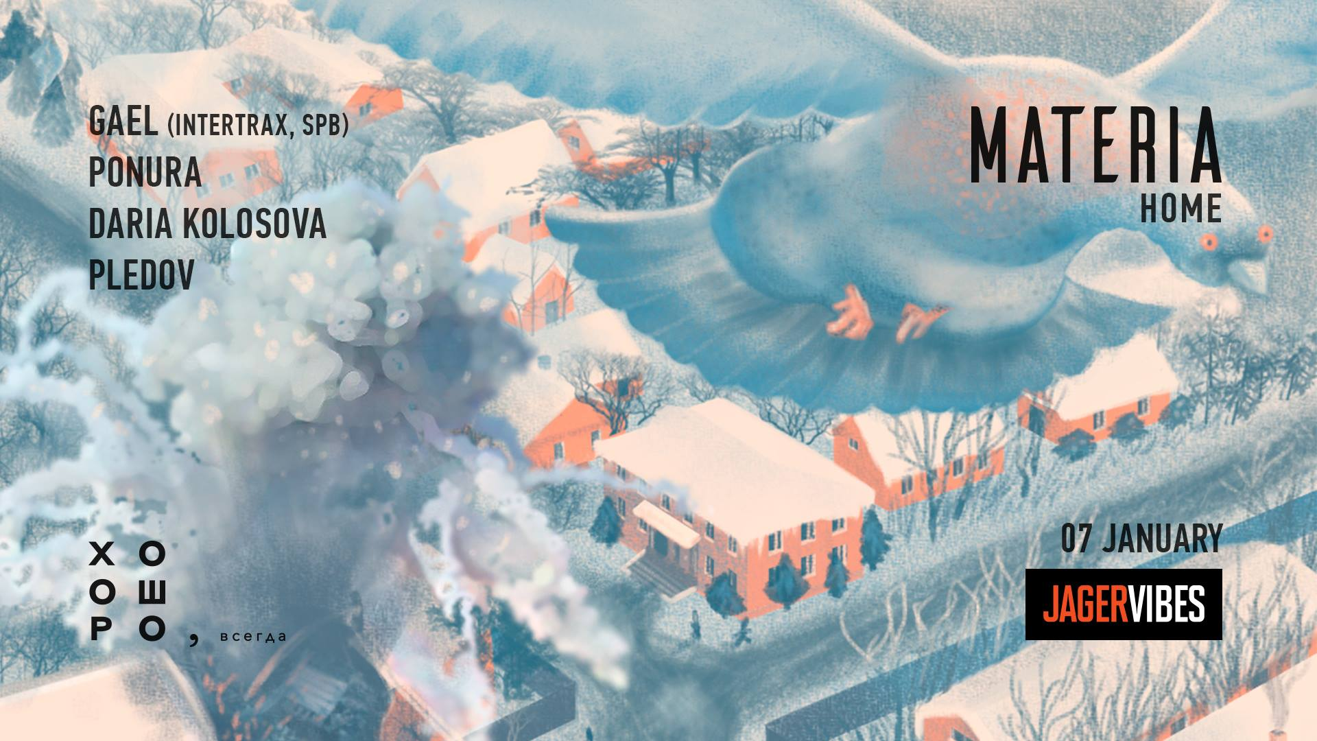 Christmas w/ Materia /home/. January 7